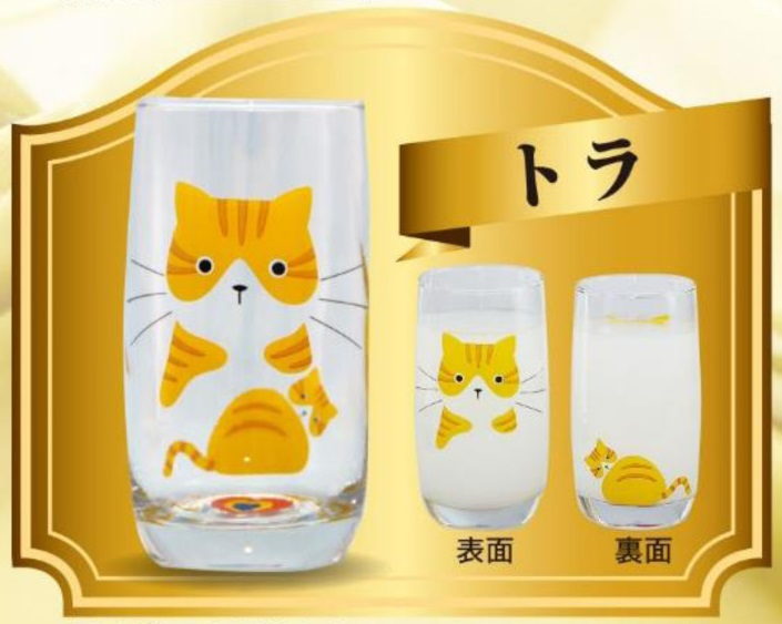 猫グラス トラ <br>No.56205