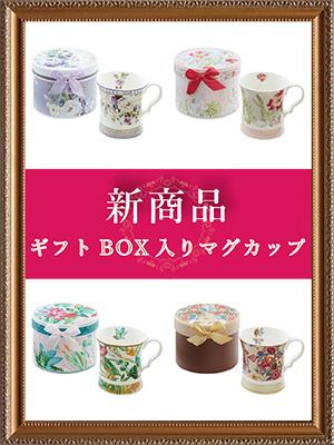 【新商品入荷のご案内】<br>ギフトBOX入りマグカップ