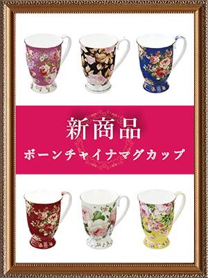 【新商品入荷のご案内】<br>ボーンチャイナマグカップ