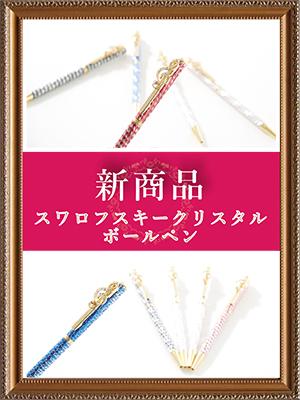 【新商品入荷のご案内】<br>スワロフスキークリスタルボールペン