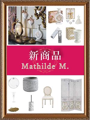 【新商品入荷のご案内】<br>Mathilde M.