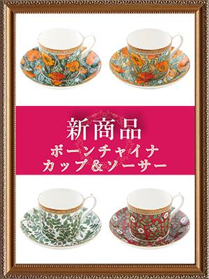 【新商品入荷のご案内】<br>ボーンチャイナ カップ&ソーサー