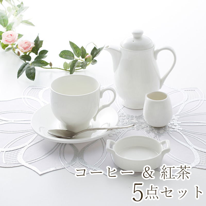 【Wilmax England】 コーヒー&紅茶5点セット