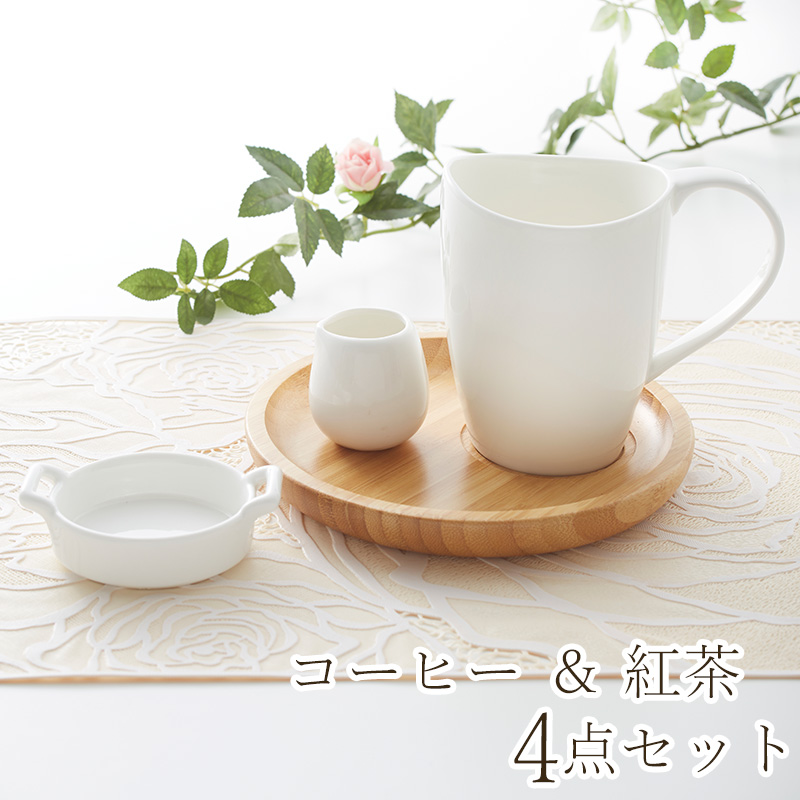 【Wilmax England】 コーヒー&紅茶4点セット